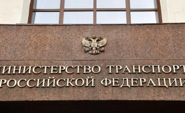 Министерство транспорта РФ