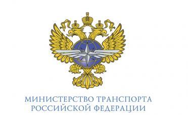 Минтранс РФ
