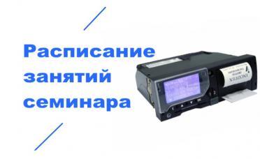 Обучение НИИАТ с 11 декабря 2012 года