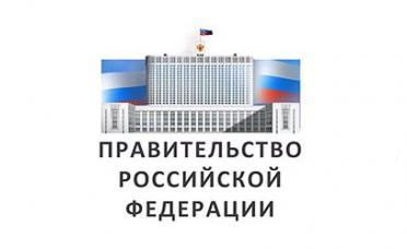 Постановление Правительства РФ № 1270