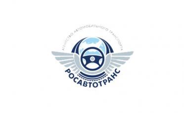 ФБУ «Росавтотранс»
