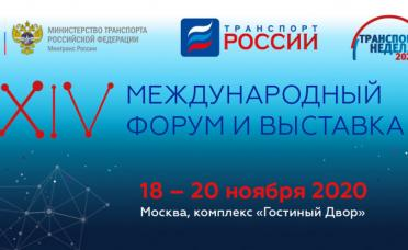 14 Международный форум и выставка «Транспорт России»